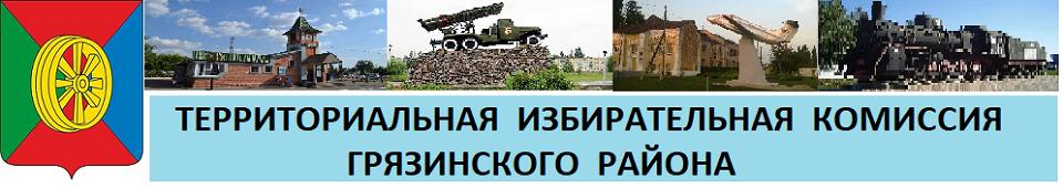 ТИК Грязинского района